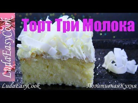 Торт Три молока рецепт с фото Кулинарные рецепты с фото