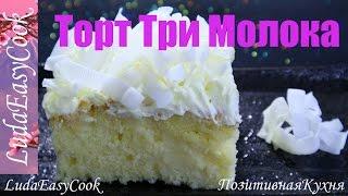 Торт ТРИ МОЛОКА  Вкусный и Нежный пирог – Рецепт Торта – bánh Gato 3 sữa - Tres Leches Cake recipe