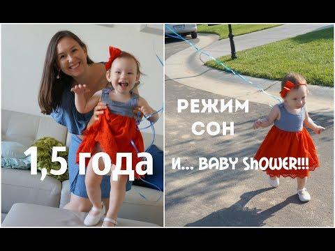 Режим дня ребенка с 1 до 3 лет -