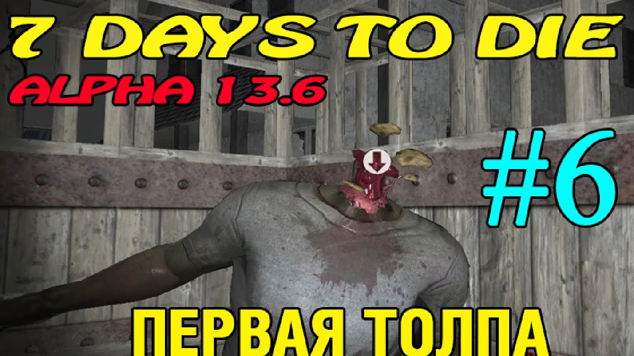 7 days to die 6 16 youtube. Black Bedroom Furniture Sets. Home Design Ideas