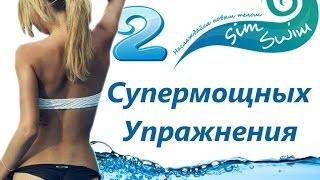 #Какпохудеть в бассейне. Два супермощных упражнения. ||| #SimSwim ||| Похудение