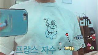 프랑스 자수 티셔츠 ?? // diy embroider…