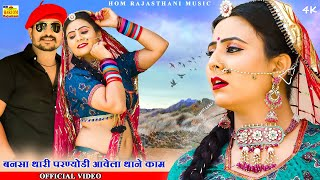 2021 NEW BANNA BAANI VIDEO SONG - बनसा थारी परण्योडी आवेला थाने काम न्यू सॉन्ग #Rajasthani Love Song