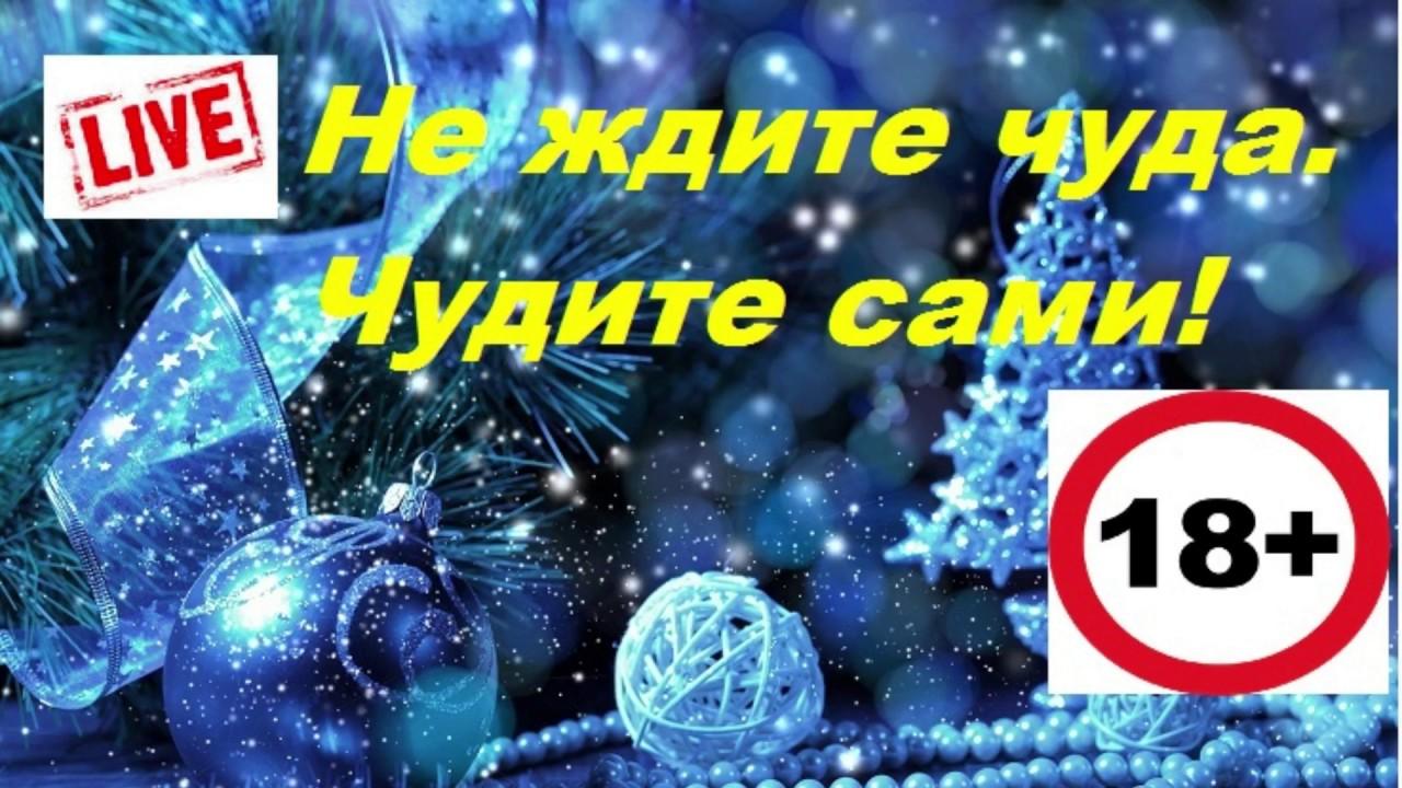 не ждите чуда чудите сами картинки новогодние