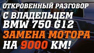Отзыв владельца о BMW 750Li G12 и замена мотора на 9 тысячах пробега!!