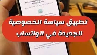 سياسة الخصوصية الجديدة في تطبيق الواتساب تاريخ 15 مايو 2021 - عبدالله السبع