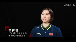 Yang Yilin Interview 2020 [English subs]