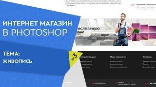 Веб-дизайн для начинающих | Создание интернет-магазина | Урок 3