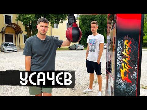 Усачев уехал из России. Почему? / вДудь