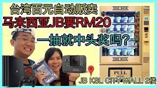 马来西亚JB 20元抽 自动贩卖机GoPro PS4 真的能一抽就中头奖吗?清排!   BananaMilkyTV