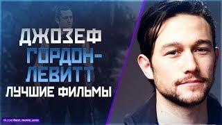 """""""ДЖОЗЕФ ГОРДОН-ЛЕВИТТ"""" Топ Лучших Фильмов"""