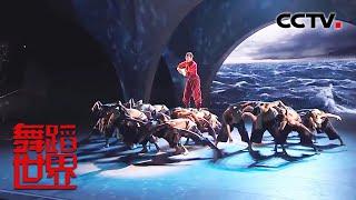 舞蹈《闯海人》 表演:山东艺术学院舞蹈学院 [舞蹈世界] | CCTV综艺 - YouTube