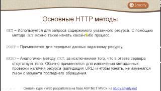 Урок 5: HTTP протокол