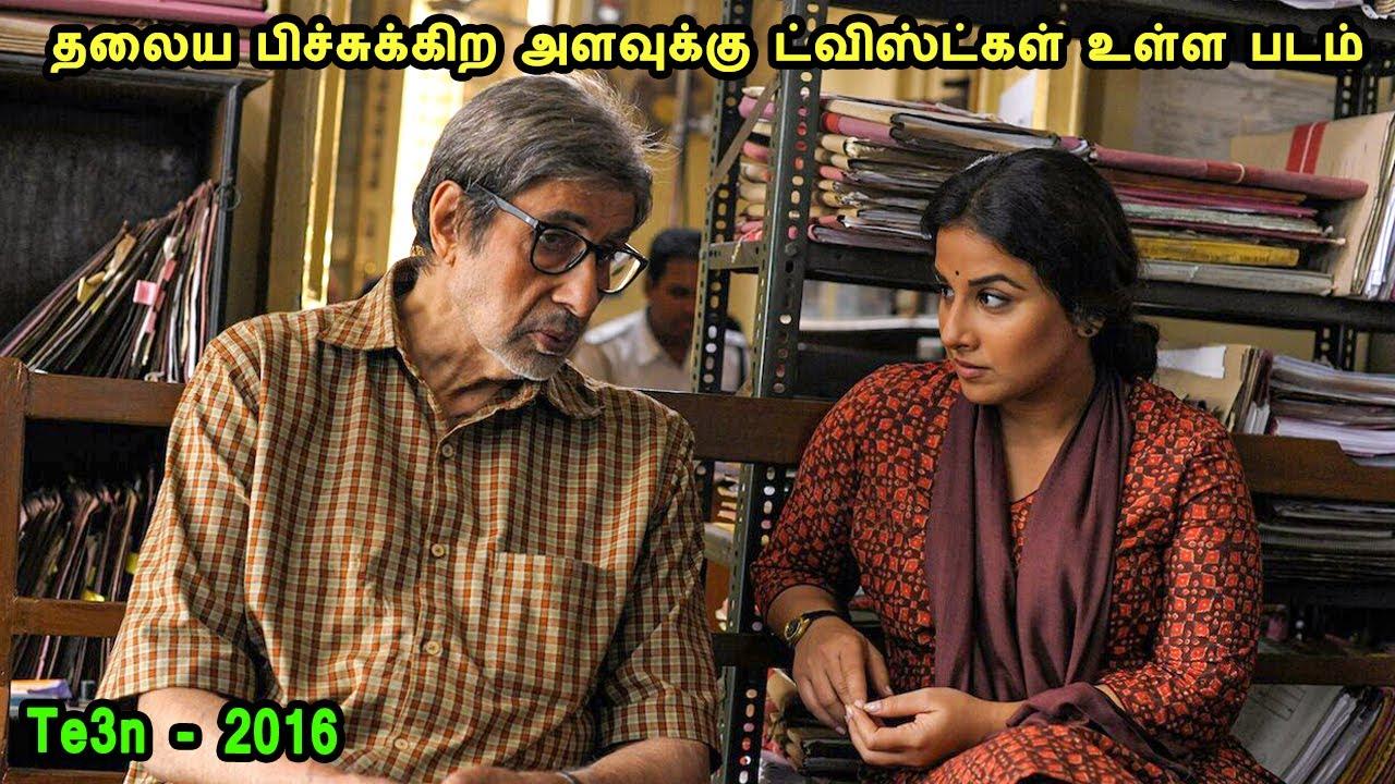 Download தலையை பிச்சுக்கிற அளவுக்கு ட்விஸ்ட்கள் உள்ள  படம் Tamil Dubbed Reviews & Stories of movies