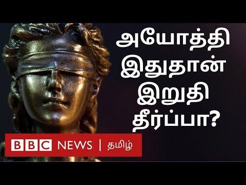 ayodhya-verdict:-அயோத்தி---இதுதான்-இறுதி-தீர்ப்பா?-சந்தேகங்களும்-விளக்கமும்- -ram-mandir