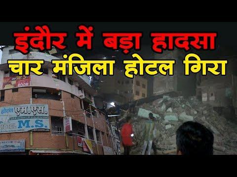 इंदौर में बड़ा हादसा, चार मंजिला होटल गिरा I  MS Hotel - Indore