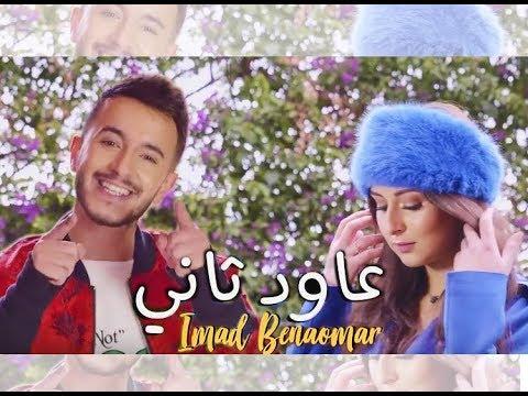Imad Benaomar - 3awd Tani (EXCLUSIVE Music Video) |  عماد بنعمر - عاود تاني