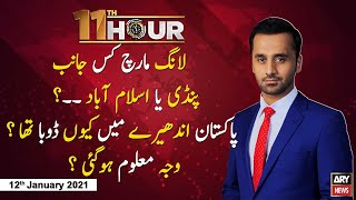 11th Hour | Waseem Badami | ARYNews | 12th January 2021