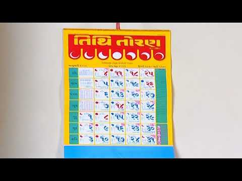 Tithi Toran Gujarati Calendar 4 Youtube