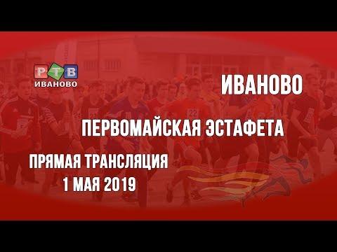 Первомайская эстафета 2019