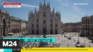 Что происходит в Милане во время пандемии COVID-19 - Москва 24