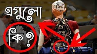 Sophia RObot Bangla সোফিয়াকে দূর থেকে কেউ কন্ট্রোল করছে I Can Make...
