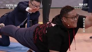 [健康之路]攒足长寿本钱(一) 肌肉的锻炼方法| CCTV科教
