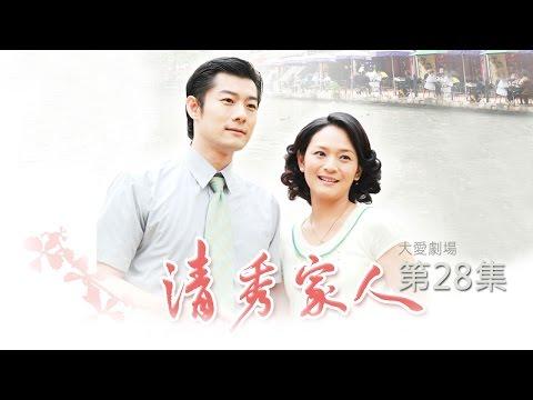 [清秀家人] - 第28集 / Pretty Family