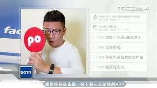 阿翰化身「慣老闆」陳董 朱芯儀大讚戲精|三立新聞台
