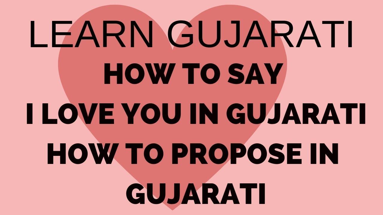 I Love you In Gujarati  Proposing someone in Gujarati :Learn Gujarati  through English with
