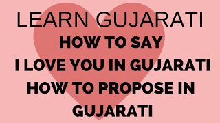 I Love you In Gujarati.  Proposing someone in Gujarati :Learn Gujarati through English with