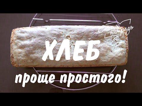 ХЛЕБ В ДУХОВКЕ – проще простого! Хлеб на свежих дрожжах.