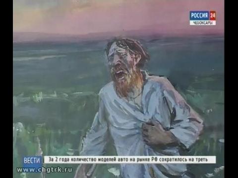 В Чебоксарах открылась уникальная выставка известного художника Аркадия Пластова