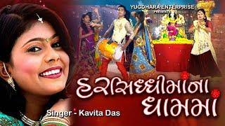 Harsiddhimaa Na Dham Ma | Kavita Das | Latest Gujarati DJ Song 2017 | FULL HD VIDEO | RDC Gujarati