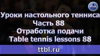 #Уроки настольного тенниса  Часть 88  Отработка подачи