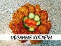 Постные овсяные котлеты (альтернатива мясным). Постные блюда. Кулинария. Рецепты. Понятно о вкусном.