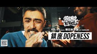 YouTube動画:KOK UPDATE VOL.67「鎮座DOPENESS」