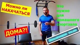 видео Упражнения со штангой в домашних условиях