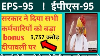 eps-95 Pension latest news today minimum pension 7500+da, medical
