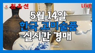 인사동 원옥션 5월 14일(금) 소장가치가 높은 한국 …