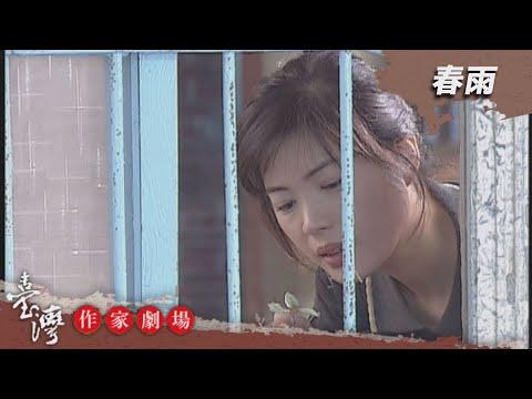 台劇-臺灣作家劇場-EP 017-春雨