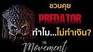 ชวนคุย : 6เหตุผล ที่The Predator ทำเงินน่าผิดหวัง ในbox office l The Movement/ton