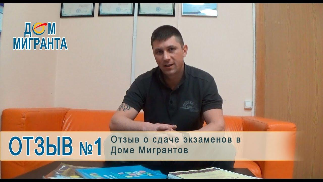 Отзыв о сдаче экзаменов от гражданина Украины в Доме Мигрантов