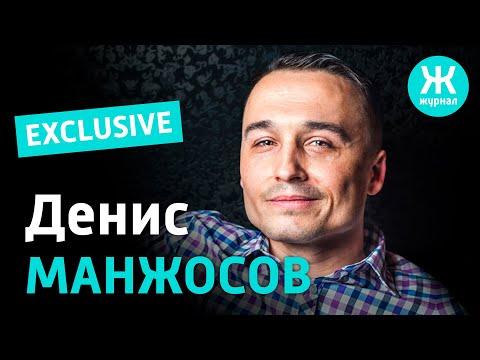 Женин Журнал. Эпизод №1. Денис Манжосов. 25 марта 2019г