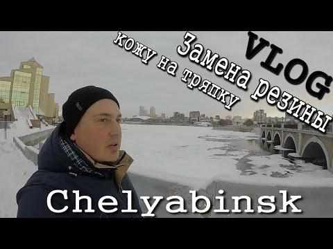 Челябинск, замена резины. Кожу на тряпку!  Chelyabinsk