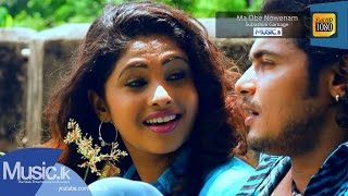 Ma Obe Nowenam Song - Subashini Gamage