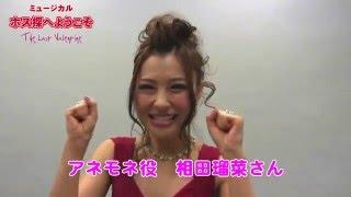 相田瑠菜さんからコメントを頂きました。
