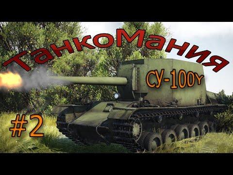Игра Армада танков онлайн Armada tanks играть