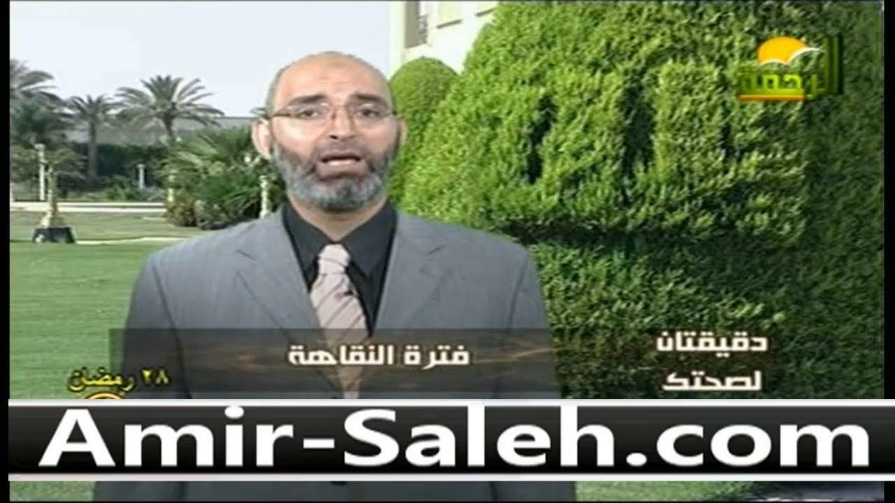 فترة النقاهة | دقيقتان لصحتك | الدكتور أمير صالح