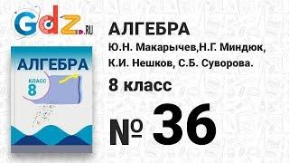 № 36- Алгебра 8 класс Макарычев